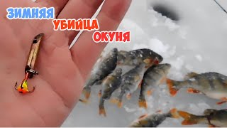 Зимняя ГАЛЬВАНОБИМЕТАЛИЧЕСКАЯ блесна из трубки своими руками на окуня судака и щуку