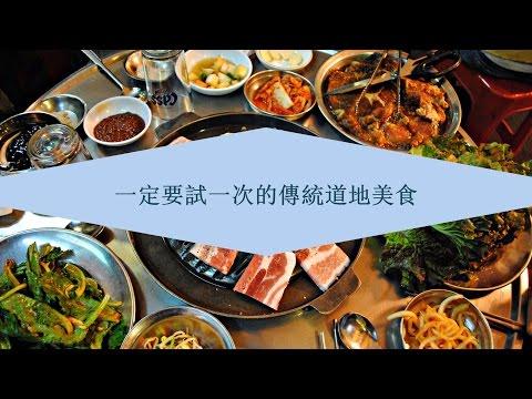 【 韩国】一定要试一次的传统道地美食(三)