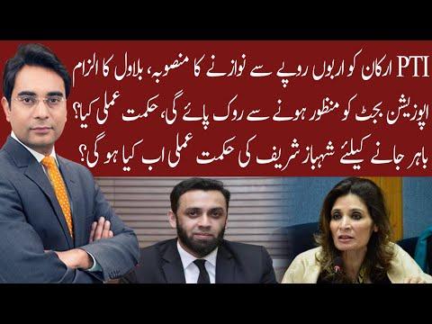 Cross Talk | 06 June 2021 | Asad Ullah Khan | Attaullah Tarar | Andleeb Abbas | 92NewsHD thumbnail