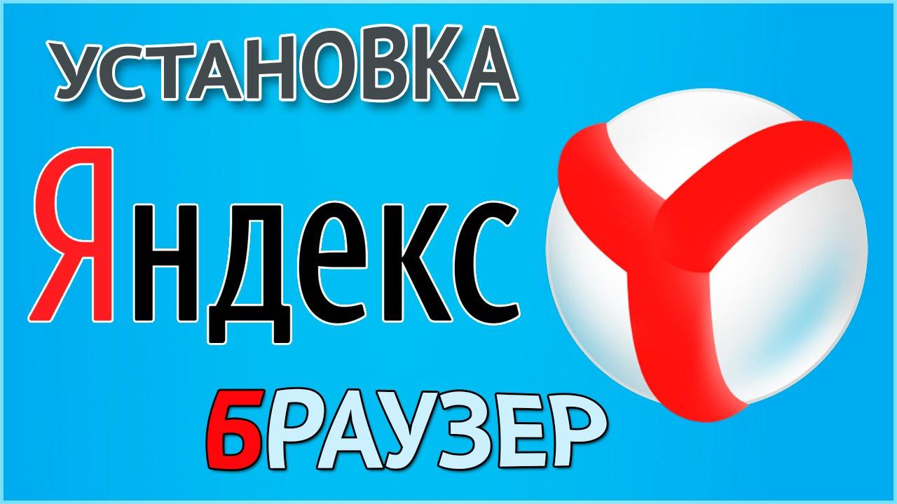 Как скачать и установить Яндекс Браузер бесплатно - YouTube
