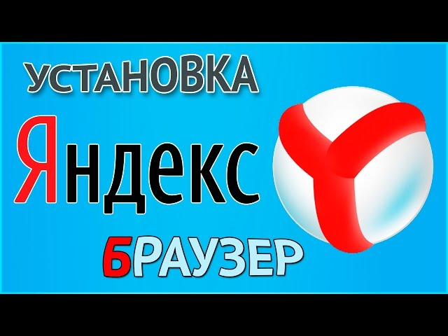Как скачать и установить Яндекс Браузер бесплатно