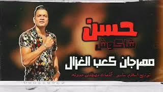 مهرجان كعب الغزال حسن شاكوش 2020