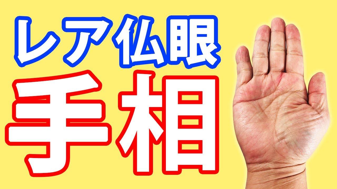 眼 手相 仏 手相の仏眼相の意味16選!確率・霊感・左手右手両手・二重
