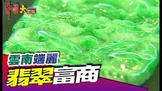 來趟翡翠之旅 一窺富商發達之路《中國大體驗》第50集 雲南 端麗