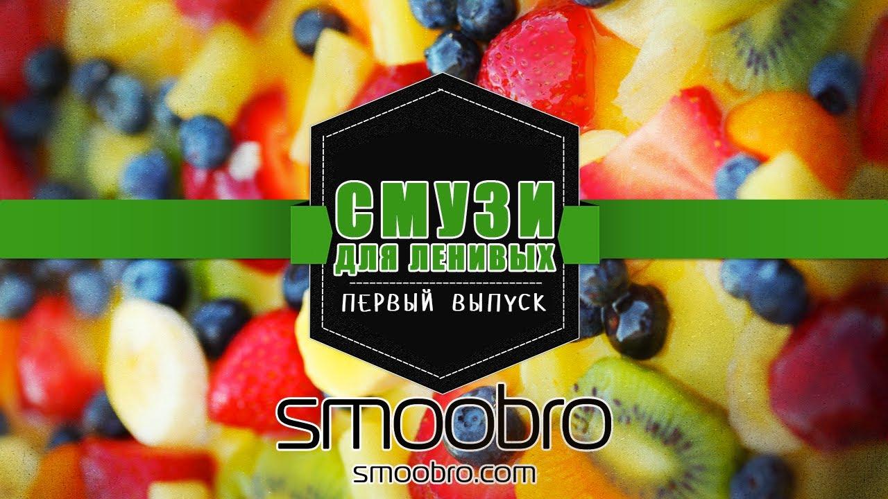 SMOOBRO - Рецепты смузи для похудения. Теряем вес легко. Выпуск 1