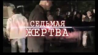 """""""Седьмая жертва"""" Trailer"""