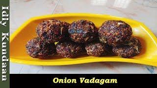 Thalippu Vadagam Recipe in Tamil   தாளிப்பு  வெங்காயம் வடகம்   How to make Onion Vadagam in Tamil