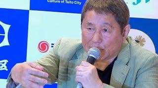 ビートたけしが、台東区が主催する「江戸まち たいとう芸楽祭」の名誉顧...