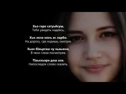 Фатима Эльхажиева – Маржа -ЯI ХIай Безам. Чеченский и Русский текст.