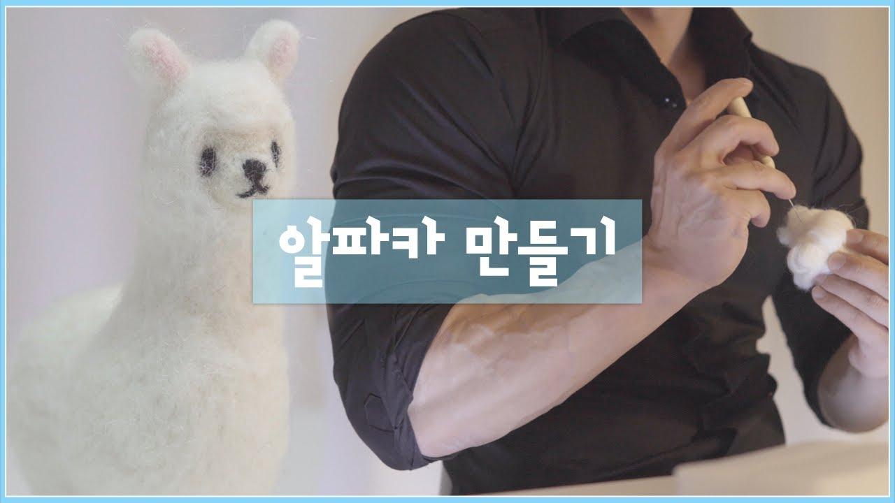 외로움을 견디는 나만의 방법 feat.양모펠트