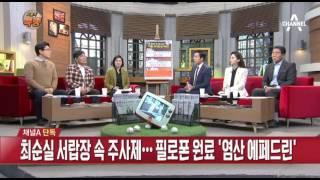 [교양]신문이야기돌직구쇼+_914회