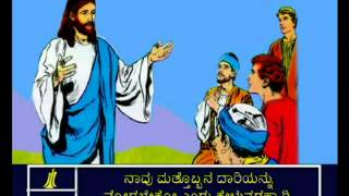 Luke 7 Kannada Picture Bible