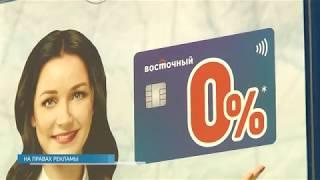 «Банк Восточный» предлагает саратовцам новую линейку кредитов