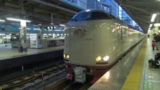 285系7両 サンライズ出雲92号回送列車 東京駅発車