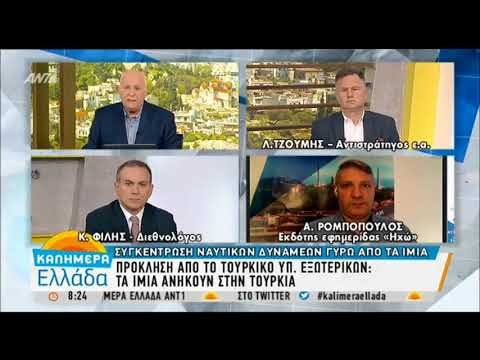 newsbomb.gr:  Εκτός ορίων η Τουρκία: «Τα Ίμια είναι δικά μας»