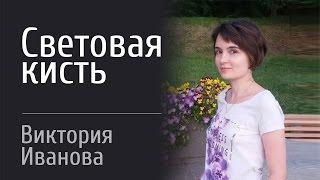 Урок по Световой кисти (светопись) - Иванова Виктория
