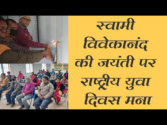 त्रिवेणीगंज में मनाया गया युवा दिवस/Youth Day celebrated in Triveniganj