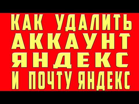 Как Удалить Почту Яндекс и Почтовый Ящик и Аккаунт Яндекс