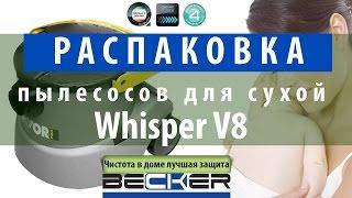 Обзор пылесосов для сухой уборки Becker Whisper V8 и  Becker Sahara.