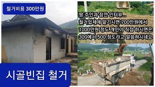 시골집 주택 빈집 철거 직접 하시면 300만원  철거방…