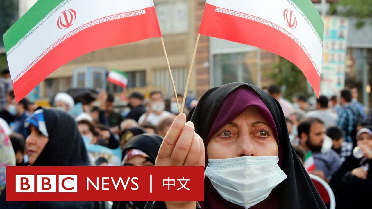 伊朗大選投票率或創新低,國民諷篩選:「只有5根香蕉,你怎選到橙?」- BBC News 中文