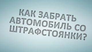 видео Как забрать машину со штрафстоянки, какие нужны документы