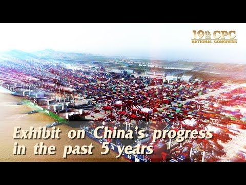Live: Exhibit on China's progress in the last 5 years 砥砺奋进的五年大型成就展