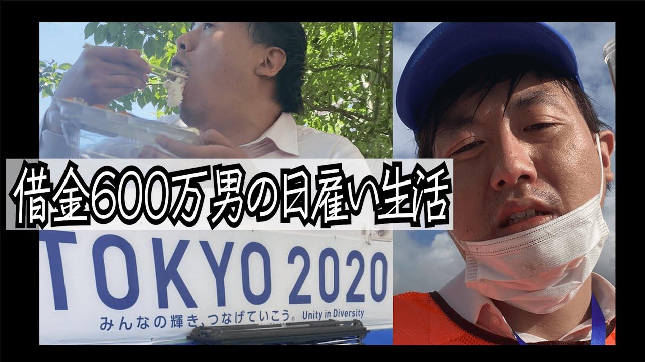 【東京五輪】童貞・32歳・借金600万男の日雇い日記
