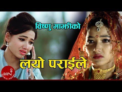Bishnu Majhi New Lok Dohori Song 2075/2018 | Layo Paraile - Bhiman Pun | Asha Khadka,Kiran & Kiran