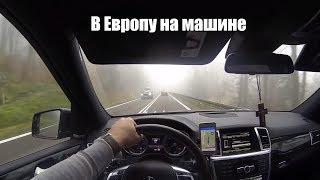 В Европу на машине! Граница Беларусь Польша. Граница  в Бресте. Граница в Домачево. Что нужно знать!