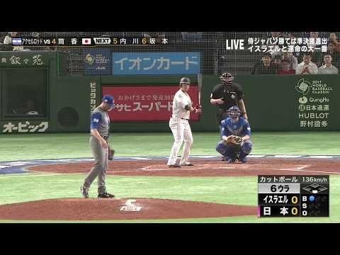 WBC 侍JAPAN イスラエル戦 筒香 先制ホームラン
