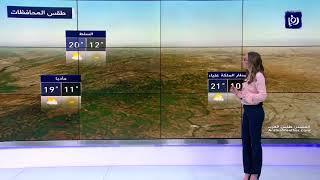 النشرة الجوية الأردنية من رؤيا 9-3-2020 | Jordan Weather