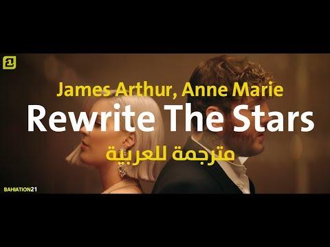 Anne-Marie & James Arthur - Rewrite The Stars (مترجمة  للعربية )
