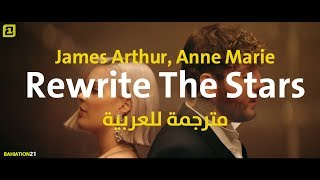 Anne-Marie & James Arthur - Rewrite The Stars (مترجمة  للعربية ) Video