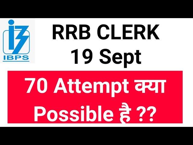 RRB CLERK में क्या 70+ हो पाएंगे 👍(19 Sept 1st Shift के हिसाब से )