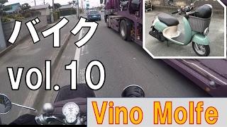 【バイク走行動画 vol.10】 YAMAHA Vino Molfe 原付 30km/h制限の怖さとは… GoPro