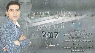 أنة ندم -  حنّان حسن 2017