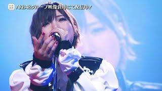 本日よりAKB48グループ映像倉庫にて配信開始された「岡田奈々ソロコンサート~私が大切にしたいもの~」の冒頭部分をちょい見せ! この続きはA...