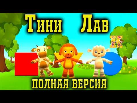 Тини Лав   Tiny Love! Полная версия! Мультик для детей и малышей!