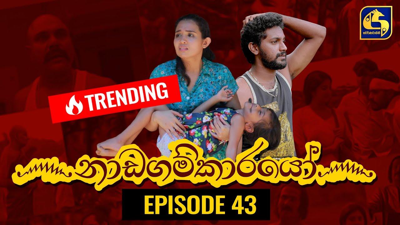 Download Nadagamkarayo Episode 43   ''නාඩගම්කාරයෝ''    17th March 2021