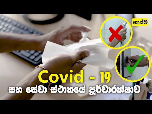 covid-19 සහ සේවා ස්ථානයේ පූර්වාරක්ෂාව