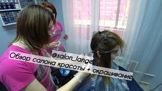 Смотреть видео Обзор салона красоты Lange в Москве (метро Планерная). Окрашивание волос. Как сделать hairstyle? онлайн