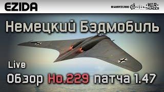 Обзор Ho 229 в патче 1.47 - 'Немецкий Бэтмобиль' | War Thunder