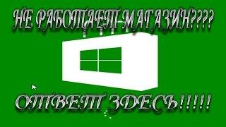 видео Магазин приложений Windows 8.1