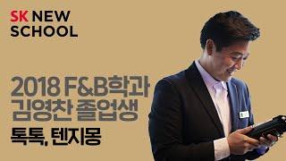 [SK NEW SCHOOL] 2018 F&B학과…