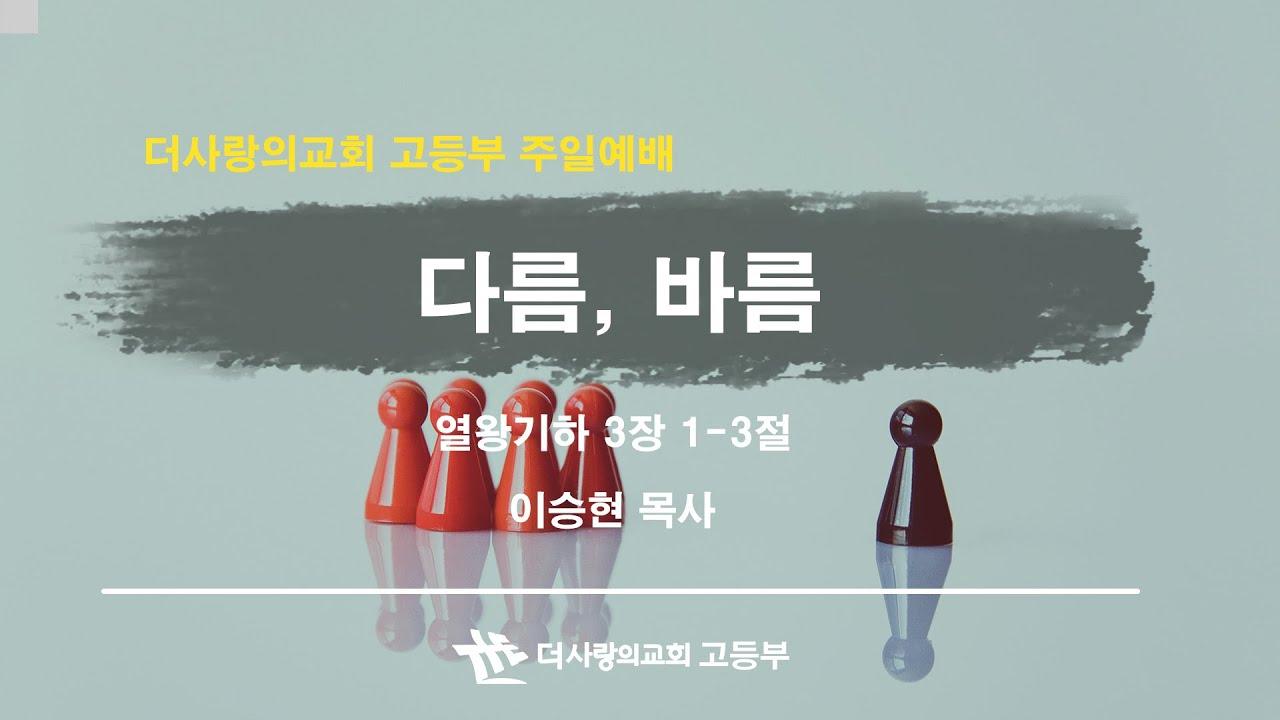 다름, 바름 / 열왕기하 3장 1-3절 / 이승현 목사