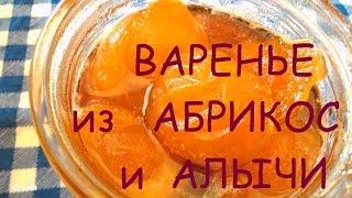 ВАРЕНЬЕ  из  АБРИКОС  и  АЛЫЧИ  /  РЕЦЕПТ  /  ПРИГОТОВЛЕНИЕ