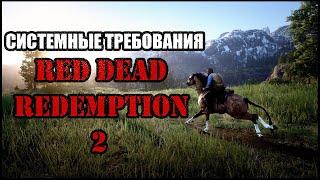 Read Dead Redemption 2 - Системные требования на ПК