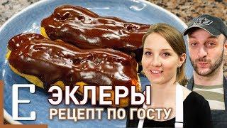 Эклеры — рецепт по ГОСТу — Едим ТВ