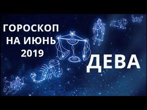 ГОРОСКОП НА ИЮНЬ 2019 ДЕВА